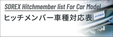 ヒッチメンバー車対応表 Sorex Hitchmember list For Car Model